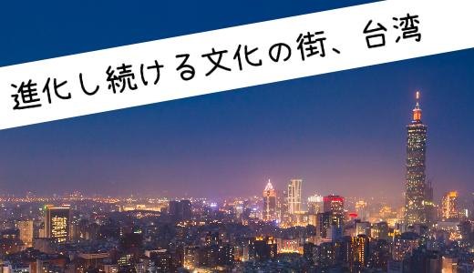 進化し続ける文化の街、台湾