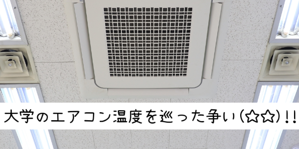大学のエアコン温度を巡った争い(☆☆)!!