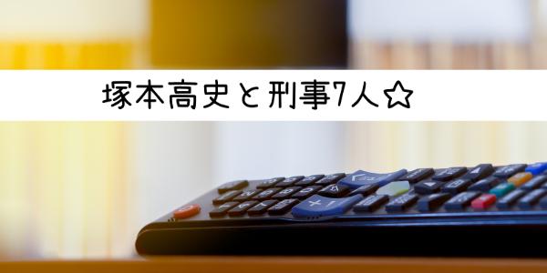 塚本高史と刑事7人☆