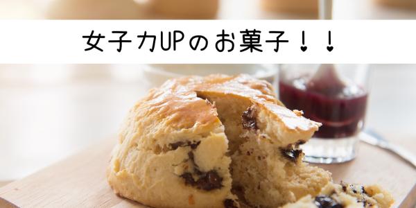 女子力UPのお菓子!!