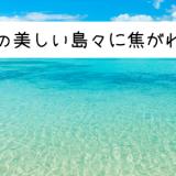 沖縄の美しい島々